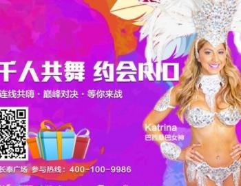 China Brazilian show
